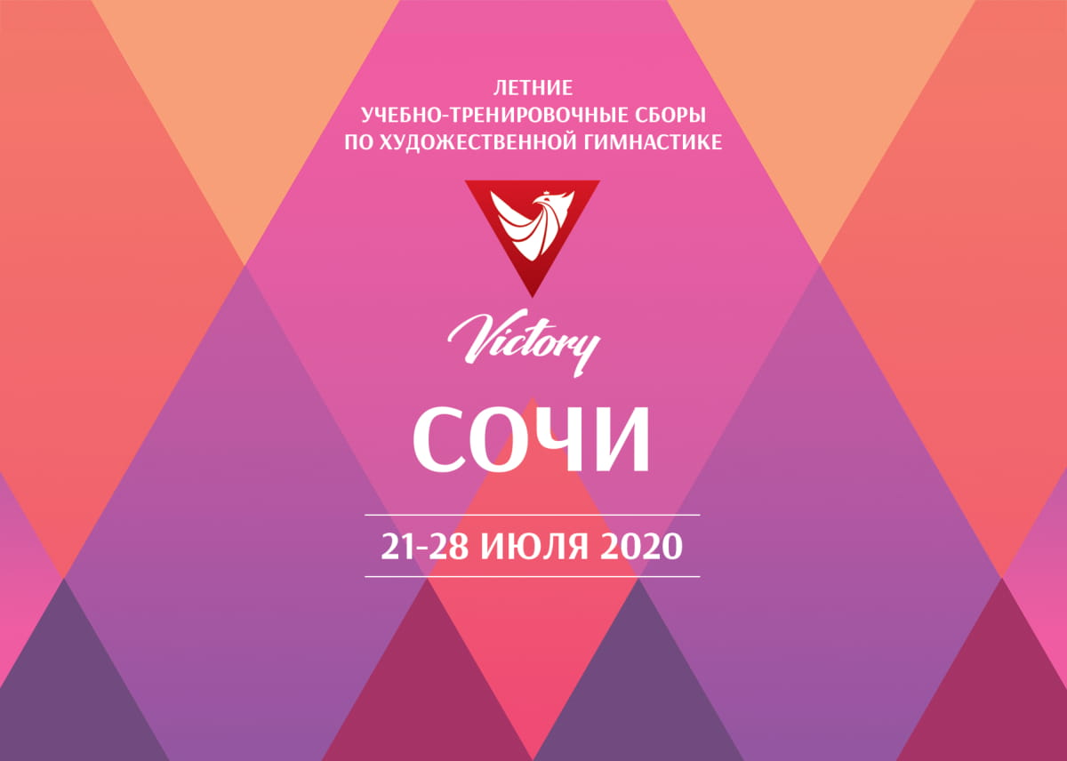 VP_all_PREZ-ЛЕТО-2020-Sochi-02